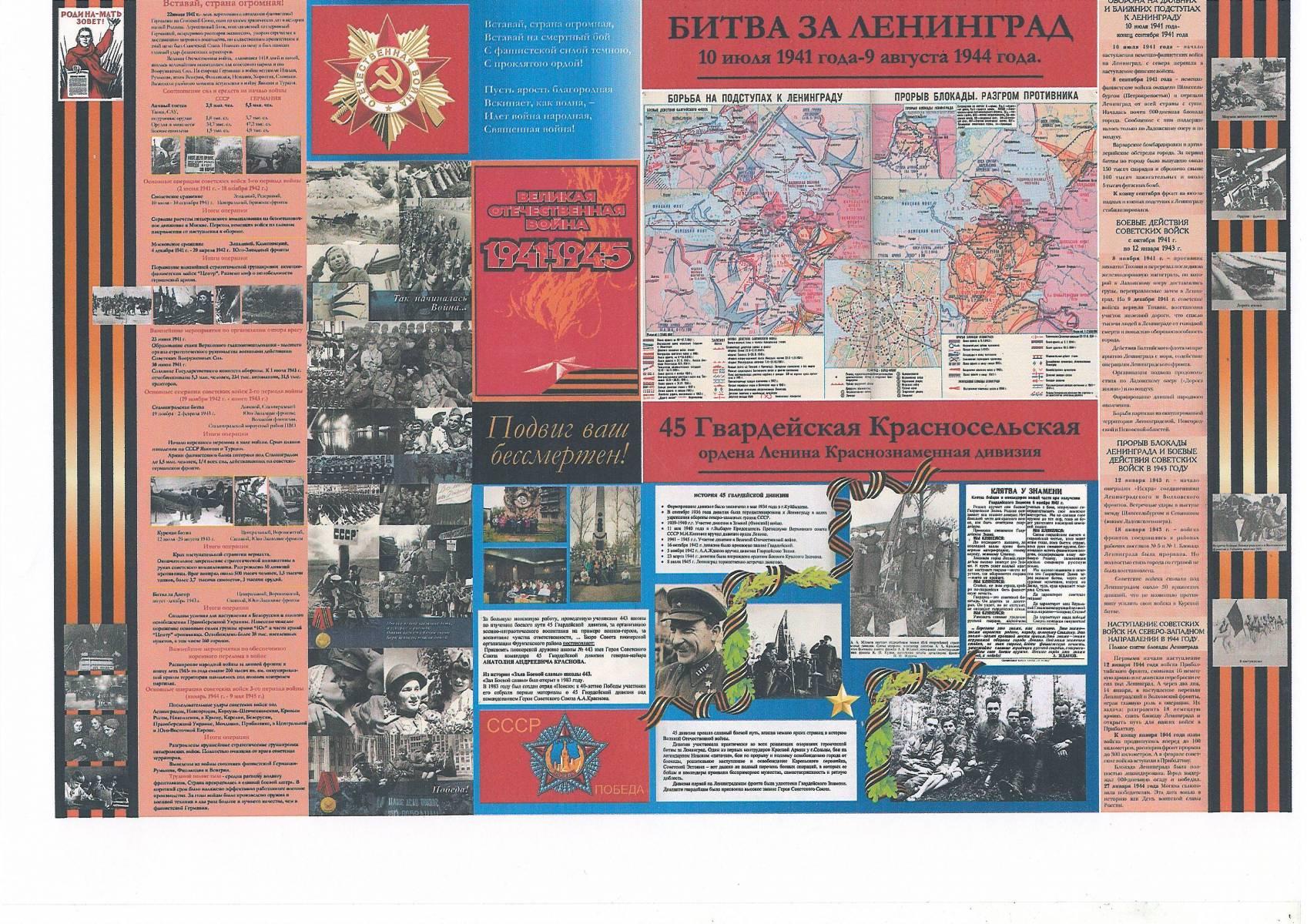 Великая-Отечественная-война-и-блокада