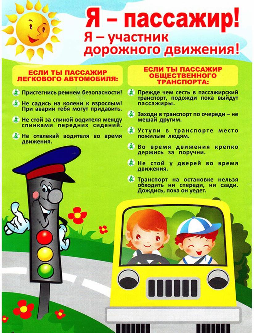 Плакат 3